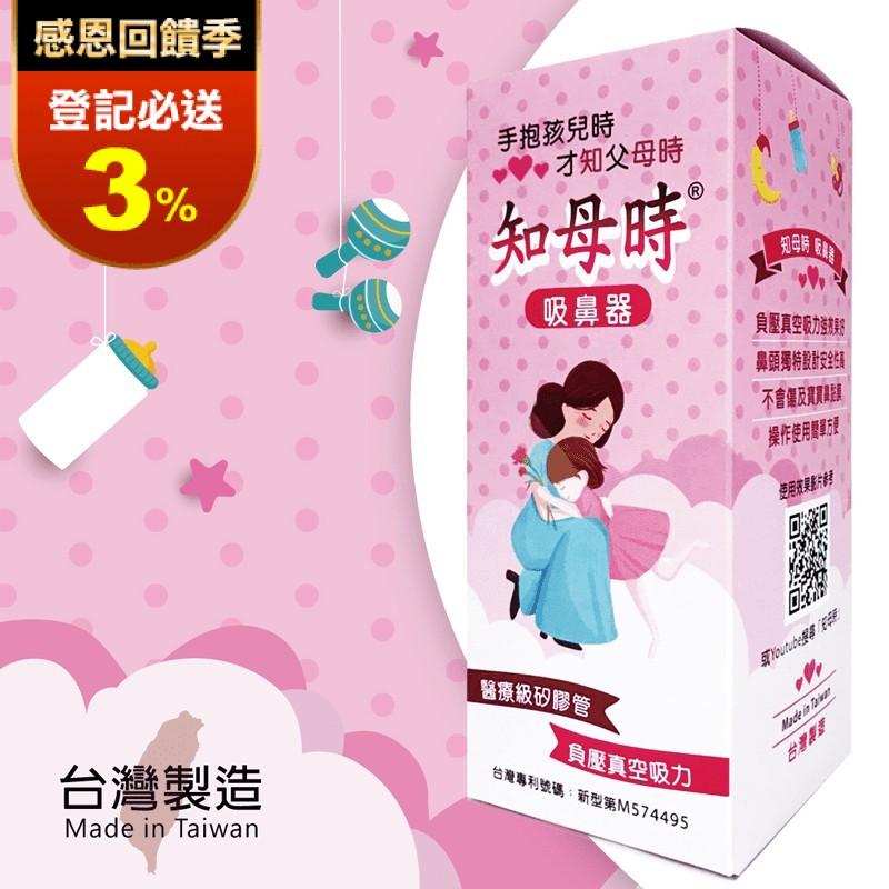 台灣製知母時吸鼻器