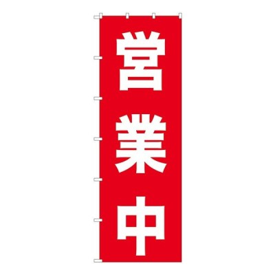特大のぼり旗 営業中 No.69001 (受注生産)