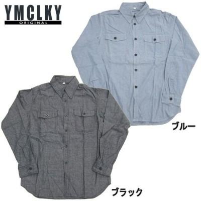 米軍タイプ シャンブレーシャツ 無地 長袖 新品 ブルー ブラック【TKA】