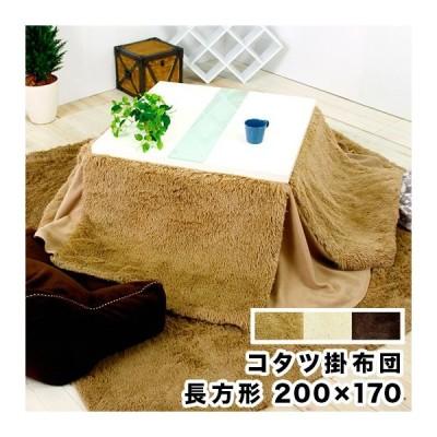 こたつ布団 コタツ掛布団 長方形 W200XD170 フィラメントファー