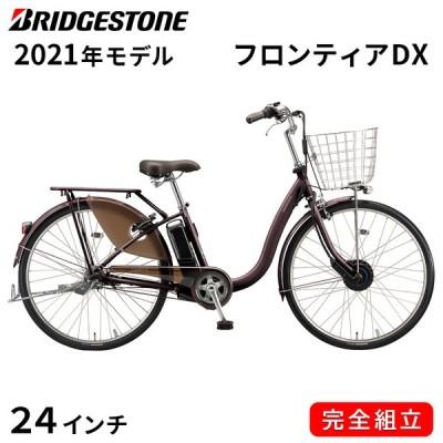 電動自転車 ブリヂストン 2021年 フロンティアDX 24インチ 3段変速ギア F4DB41 F.Xカラメルブラウン ブリジストン フロンティア デラックス