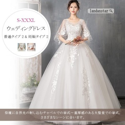 ウェディングドレス 花嫁 ホワイト 白ドレス エレガント ロング プリンセスドレス トレーンドレス ブライダル 編み上げ Aライン レース 結婚式