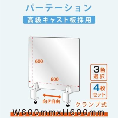 お得な4枚セット リップクランプホルダー 付き飛沫防止 アクリルパーテーションW600xH600mm アクリルキャスト板採用仕切り板 衝立 lap-6060-4set