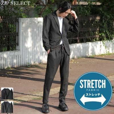 セットアップ メンズ スラックス テーラードジャケット スーツ ストレッチ アンクルカット (kd-setup005)