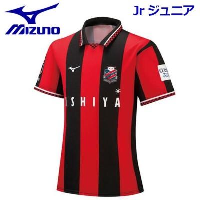 2021春夏 ミズノ MIZUNO サッカー ジュニア 北海道コンサドーレ札幌 2021シーズンウェア レプリカ FP 1st home P2JA1Y9901 子供用 数量限定 コンサ Jリーグ