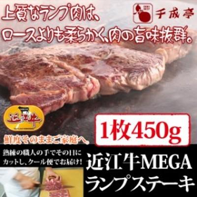 牛肉 近江牛 メガ ランプ ステーキ 1枚450g 1ポンドサイズ お肉ギフト のしOK お中元 ギフト