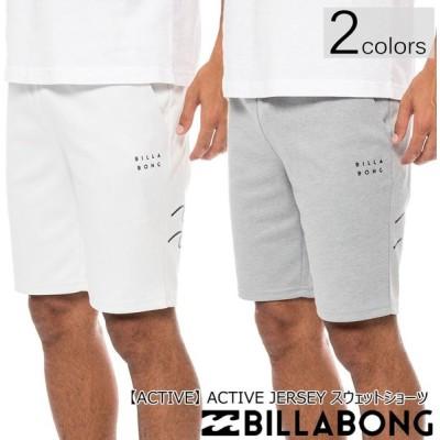20 BILLABONG ビラボン ACTIVE JERSEY スウェットショーツ ドライ素材 2020年春夏 品番 BA011-010 日本正規品