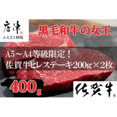 佐賀牛最高希少部位ヒレステーキ約200g×2枚(400g) 【ふるなび】