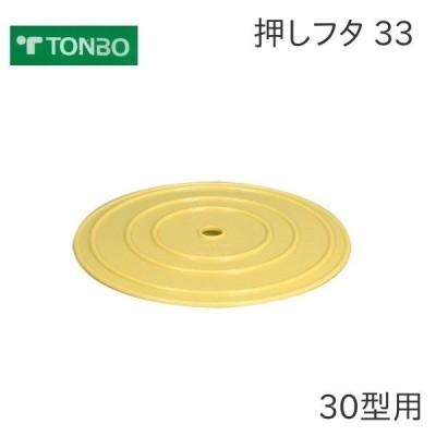 トンボ 漬物 押フタ 33cm (30型用)