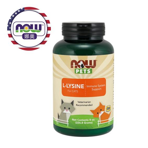 【NOW 娜奧】Now Foods 貓用L-離胺酸粉 226.8g ~4450~現貨
