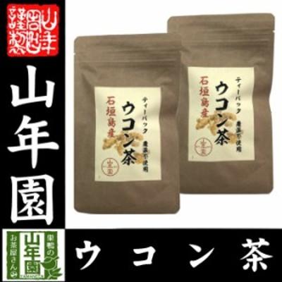 【国産 無農薬 100%】ウコン茶 1.5g×10包×2袋セット ティーバッグ うこん 沖縄県産 ノンカフェイン ウコン茶 うこん ウコン茶 サプリ