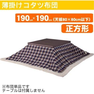 (東谷)薄掛コタツ布団 こたつ布団 正方形 チェック W190×D190cm(天板80×80cm以下) KK-103BL (東谷商品以外と同梱不可)