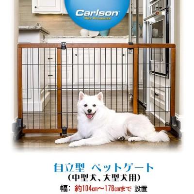 カールソン ペット プロダクツ ラージ 自立型 ペットゲート 置くだけ 伸縮 木製