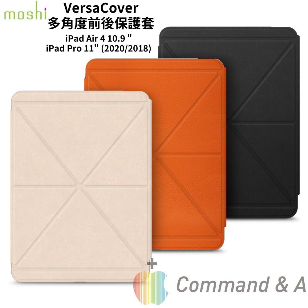 Moshi VersaCover iPad Air 4 10.9 / iPad Pro 11 2021 多角度前後保護套