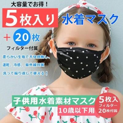 マスク 水着素材 水着マスク 子ども用 男の子 女の子 花粉 風邪 洗える 繰り返し使える 洗濯 黒 白 グレー マウスカバー おしゃれ