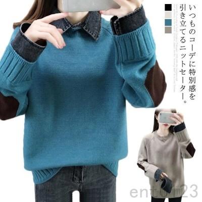 ニットセーター長袖フェイクレイヤード切り替えレディースシャツ襟セータートップス秋冬物お洒落ブルオーバー個性カジュアル