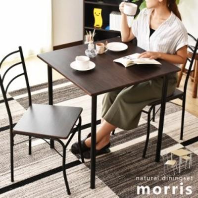 [クーポン配布中] ダイニングセット 3点 テーブル チェア 幅70cm リビング ダイニングテーブル 家具 モーリス 3点セット インテリア家具