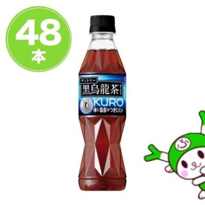 サントリー 黒烏龍茶(特定保健用食品)350ml48本
