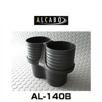 ALCABO アルカボ AL-140B ブラックカップタイプ ドリンクホルダー