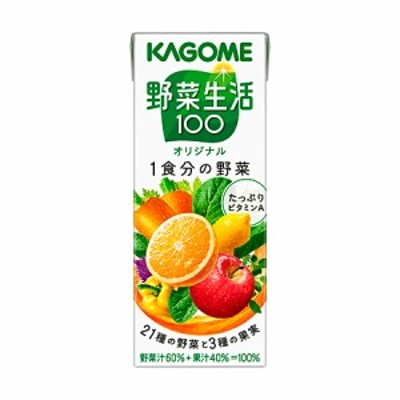 カゴメ 野菜生活 100オリジナル紙200ml1箱24本