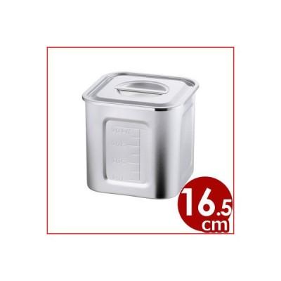 AG 目盛付 角型キッチンポット 16.5cm 21-0ステンレス製 入れ物 容器 ソースポット 調味料入れ フタ付き