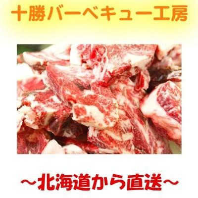 気持ちお安く 国産牛切り出し500g  (端っこ 端 切り落とし 不ぞろい)