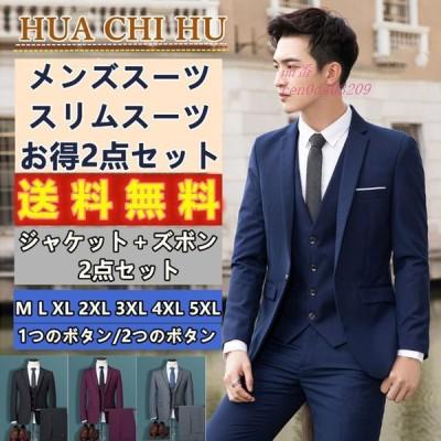 スーツ メンズ ビジネス 送料無料 秋冬 程よくスリム 2つボタン パンツウォッシャブル 安い ノータック ズボンが洗える シングル