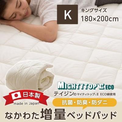 ベッドパッド キング 日本製 なかわた増量ベッドパッド(抗菌 防臭 防ダニ) テイジン マイティトップ(R)2 ECO 高機能綿使用 キング