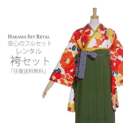 二尺袖 着物 袴 レンタル 貸衣装 Mサイズ 白 椿 オレンジ 赤 緑 無地