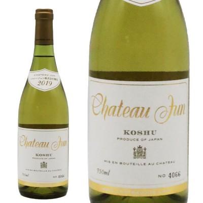 シャトー ジュン 甲州 白 2020 シャトー ジュン株式会社元詰 750ml 日本ワイン 白ワイン