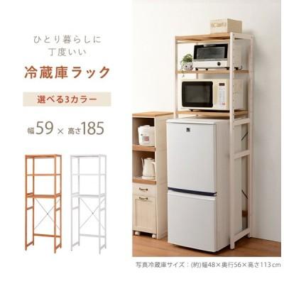 【送料無料】冷蔵庫ラック(ナチュラル)