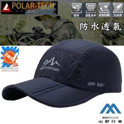 [山野行者] MW-001H/兩入組/抗UV50+防潑水(6H等級)透氣戶外野訓摺疊帽(黑.藍.灰.卡其.深灰)
