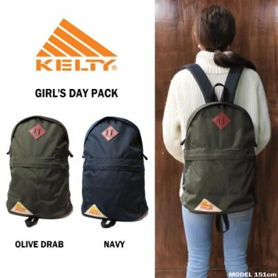 定番 ケルティ KELTY バッグ ガールズ デイパック GIRLS DAYPACK 2591872 ネイビー オリーブドラブ