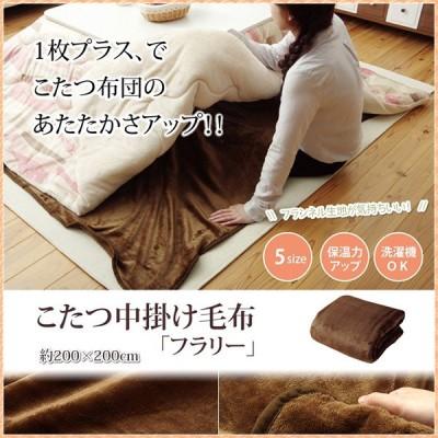 こたつ布団用 80角 正方形用 中掛け毛布 フランネル フラリー ブラウン 約200×200cm ロータイプ用 あたたかい 毛布 寒さ対策 省エネ