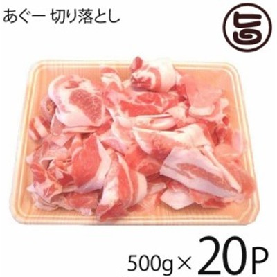 お中元 ギフト JAおきなわ 上原ミート あぐー 切り落とし 500g×20P 沖縄県産 豚肉 ロース バラ モモ しゃぶしゃぶ ビタミンB1豊富 送料