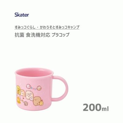 抗菌 食洗機対応 プラコップ 200ml すみっコぐらし スケーター KE4AAG / 日本製 カップ プラスチック 子供 子ども用 園児 キッズ かわいい ピンク サンエックス