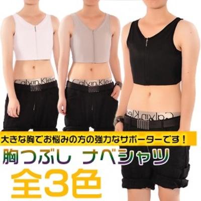 父の日 ギフト胸つぶし ナベシャツ なべシャツ なべシャツ 3色 6サイズ  大きな胸 ベアトップ トラシャツ・バスト押さえ