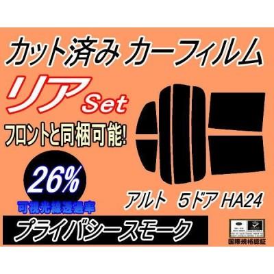 リア (s) アルト 5D HA24 (26%) カット済み カーフィルム HA24S HA24V 5ドア用 スズキ