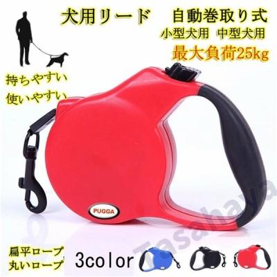 リード 犬用 ペットリード 犬 伸縮リード ドッグリード 小型犬 中型犬 自動巻き取り式 愛犬 お散歩 持ちやすい ペット用品