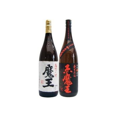焼酎 飲み比べセット 赤魔王 芋 1800ml桜の郷酒造  と魔王 芋 1800ml白玉酒造  2本セット