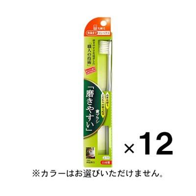 磨きやすい歯ブラシ 奥歯コンパクト先細 SLT-12 ×12本 納期1週間程度 メール便送料無料