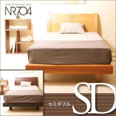 ベッドフレーム セミダブルサイズ  NR704 SD