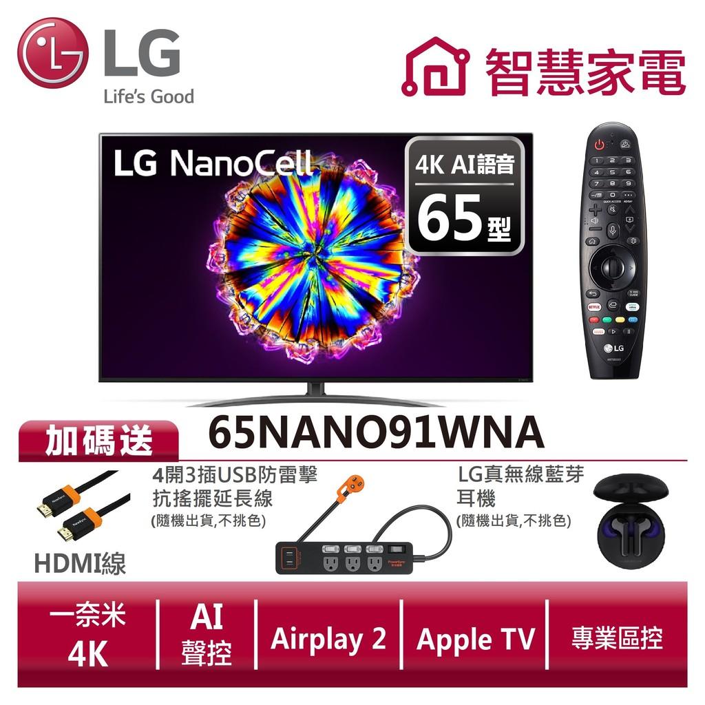 LG 65NANO91WNA 一奈米4K AI語音物聯網電視送HDMI線、4開3插防雷擊延長線、LG藍芽耳機