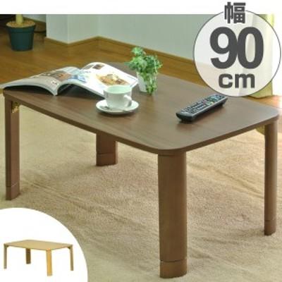 ローテーブル 折りたたみ 座卓 継脚付 幅90cm ( 送料無料 完成品 テーブル 机 つくえ コーヒーテーブル センターテーブル 折れ足テ