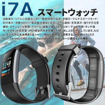 iWOWNfitスマートウォッチ i7A心拍計着信通知歩数計ブレスレット消費カロリー距離測定 IP67防塵防水iPhone&Android対応日本語アプリ管理 日本語説明書