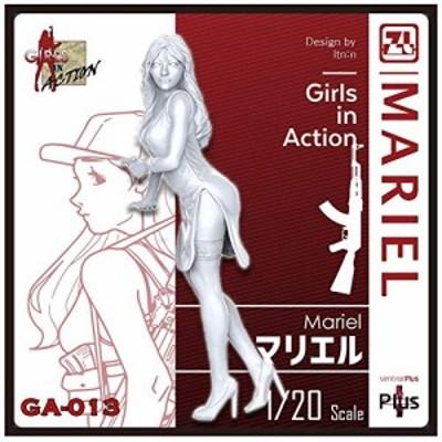 ジルプラ 1/20 ガールズインアクションシリーズ マリエル (1体入 6パーツ) (未使用品)