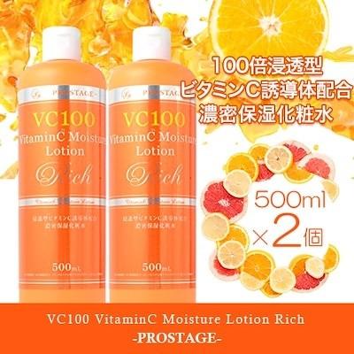 化粧水 オールインワンゲル フェイスウォッシュ プロステージVC シリーズ 安いのに保湿効果抜群でコスパ最高 100倍浸透型ビタミンC化粧水  qxpress