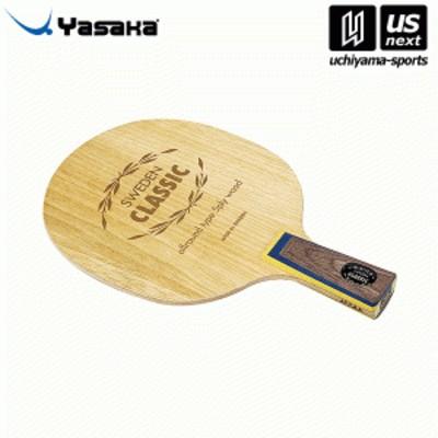 ヤサカ 卓球ラケット YR36 スウェーデンクラシック 中国式 [取り寄せ][自社](メール便不可)