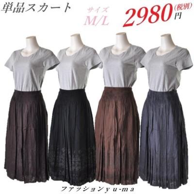 花柄刺繍ロングスカート/気になるお腹周りや脚のラインをカバー/М/L ウエスト62cm〜88cm