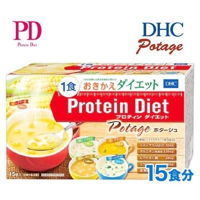ディーエイチシー DHC プロティンダイエット ポタージュ 15袋入 たんぱく含有食品